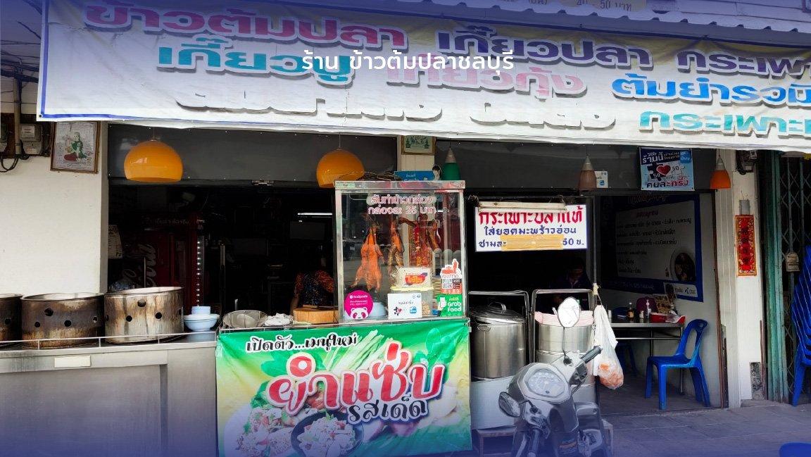 ร้าน ข้าวต้มปลาชลบุรี อำเภอเมือง นครราชสีมา